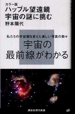 カラー版ハッブル望遠鏡 宇宙の謎に挑む