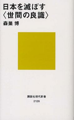 日本を滅ぼす「世間の良識」