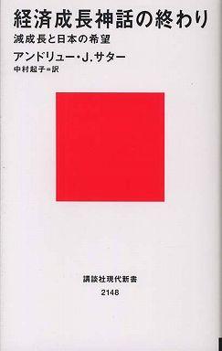 経済成長神話の終わり―減成長と日本の希望