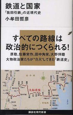 鉄道と国家―「我田引鉄」の近現代史