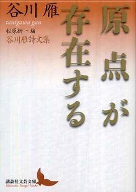 原点が存在する―谷川雁詩文集
