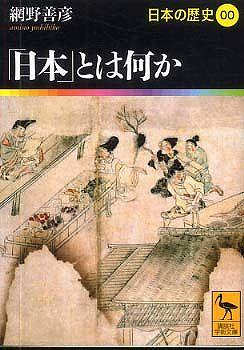 「日本」とは何か―日本の歴史〈00〉