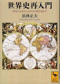 世界史再入門―歴史のながれと日本の位置を見直す
