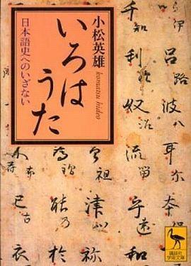 いろはうた―日本語史へのいざない
