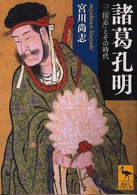 諸葛孔明―「三国志」とその時代