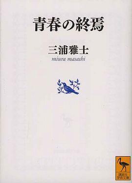 青春の終焉 (講談社学術文庫)