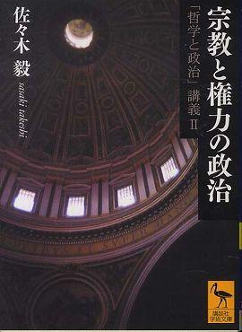 宗教と権力の政治―「哲学と政治」講義〈2〉