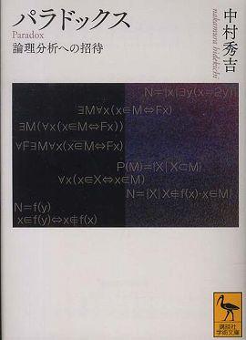 パラドックス―論理分析への招待
