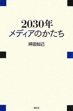 2030年メディアのかたち