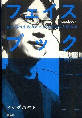 フェイスブック―私たちの生き方とビジネスはこう変わる