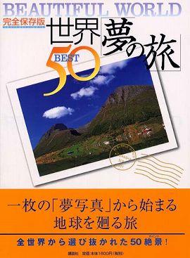 完全保存版 世界「夢の旅」BEST50