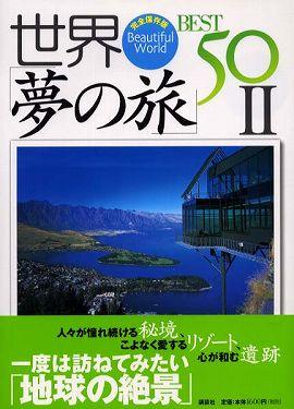 完全保存版 世界「夢の旅」BEST50〈2〉