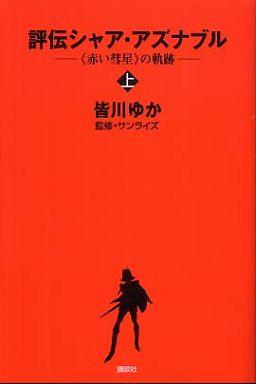"""評伝シャア・アズナブル〈上〉―""""赤い彗星""""の軌跡"""
