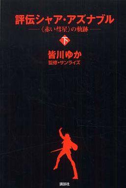 """評伝シャア・アズナブル〈下〉―""""赤い彗星""""の軌跡"""