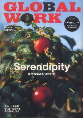 GLOBAL WORK 〈vol.2(秋冬)〉 特集:セレンディピティ=偶然の幸運をつかむ力
