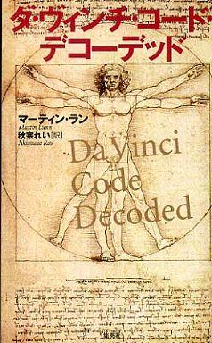ダ・ヴィンチ・コード・デコーデッド