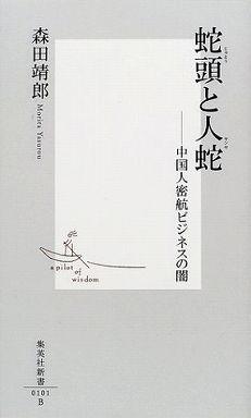 蛇頭と人蛇(ヤンセ)―中国人密航ビジネスの闇