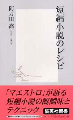 短編小説のレシピ
