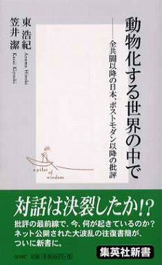 動物化する世界の中で―全共闘以降の日本、ポストモダン以降の批評