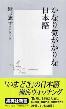 かなり気がかりな日本語
