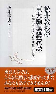 松井教授の東大駒場講義録―地球、生命、文明の普遍性を宇宙に探る