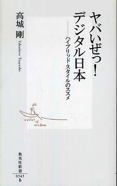 ヤバいぜっ!デジタル日本―ハイブリッド・スタイルのススメ