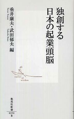独創する日本の起業頭脳