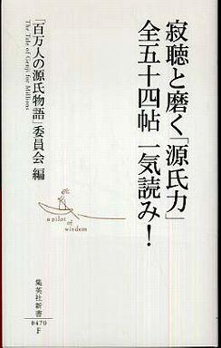 寂聴と磨く「源氏力」全五十四帖一気読み!