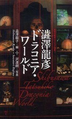 澁澤龍彦ドラコニア・ワールド