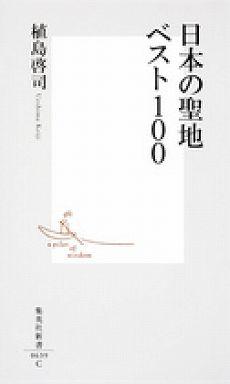 日本の聖地ベスト100
