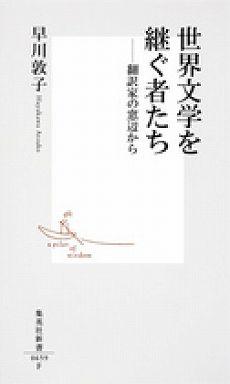 世界文学を継ぐ者たち―翻訳家の窓辺から