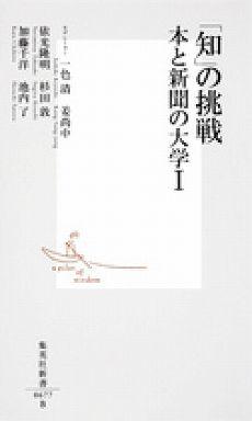 「知」の挑戦―本と新聞の大学〈1〉