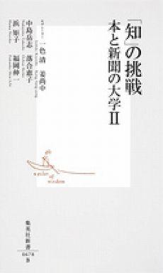 「知」の挑戦―本と新聞の大学〈2〉