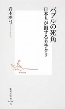 バブルの死角―日本人が損するカラクリ