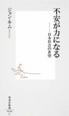 不安が力になる―日本社会の希望