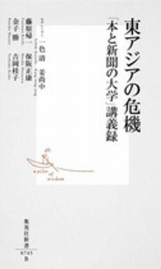 東アジアの危機―「本と新聞の大学」講義録