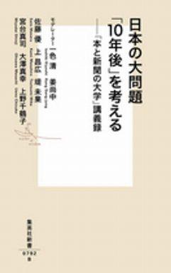 日本の大問題「10年後」を考える―「本と新聞の大学」講義録