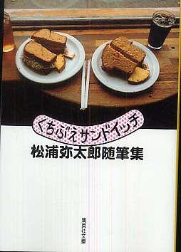 くちぶえサンドイッチ―松浦弥太郎随筆集