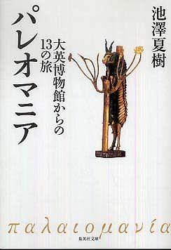 パレオマニア―大英博物館からの13の旅 (集英社文庫)