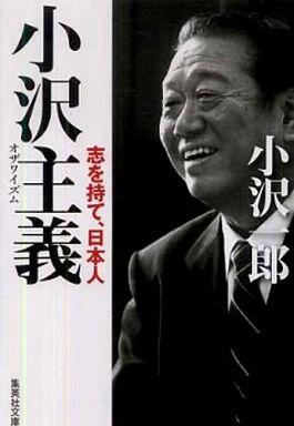 小沢主義(イズム)―志を持て、日本人