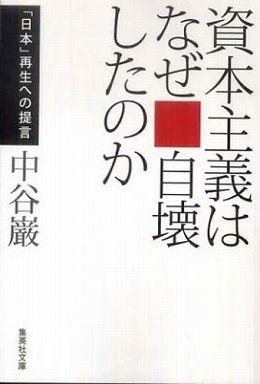 資本主義はなぜ自壊したのか―「日本」再生への提言 (集英社文庫)