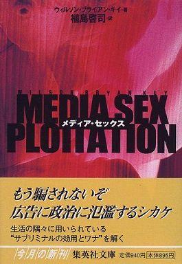 メディア・セックス