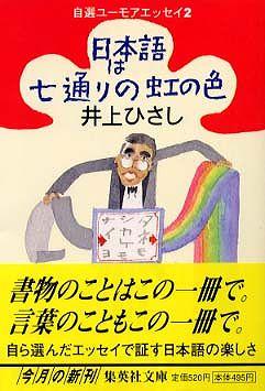 日本語は七通りの虹の色―自選ユーモアエッセイ〈2〉
