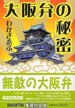 大阪弁の秘密