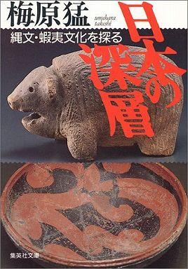 日本の深層―縄文・蝦夷文化を探る