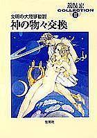 文明の大陸移動説 神の物々交換―荒俣宏コレクション2