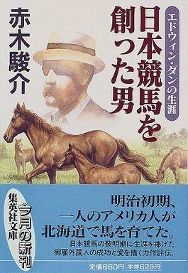 日本競馬を創った男―エドウィン・ダンの生涯