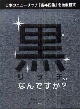 黒リッチってなんですか?―日本のニューリッチ「富裕四族」を徹底研究