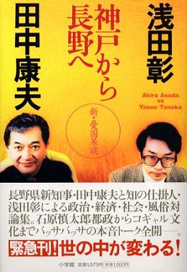 新・憂国呆談―神戸から長野へ