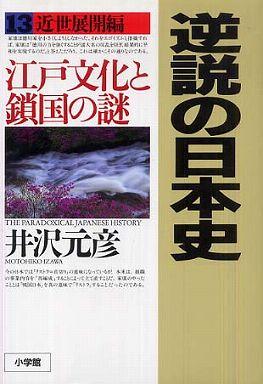 逆説の日本史〈13〉近世展開編―江戸文化と鎖国の謎